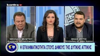 Καταγγελίες για την εγκληματικότητα στον τηλεοπτικό σταθμό KONTRA