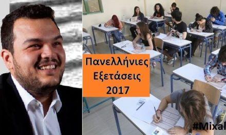 Ευχές Μιχάλη Βρεττού για τις Πανελλήνιες εξετάσεις 2017. Όλες οι οδηγίες του Υπουργείου Παιδείας.