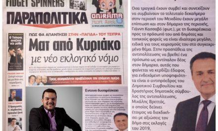 Φαβορί για Δήμαρχος ο Μιχάλης Βρεττός, λέει η εφημερίδα Παραπολιτικά
