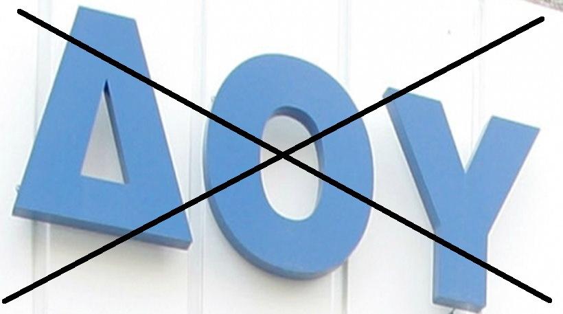 Μιχάλης Βρεττός: «Όχι στην απομάκρυνση της Δ.Ο.Υ. από τις Αχαρνές»