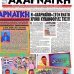 Ευχές Μιχάλη Βρεττού στην εφημερίδα Αχαρνα'ι'κή