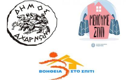 "Eνίσχυση του ""Βοήθεια στο σπίτι"" από το Δήμο Αχαρνών"