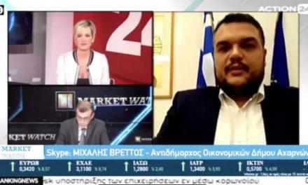 Γενναία απόφαση για απαλλαγή των Δημοτικών Τελών από Σπύρο και Μιχάλη Βρεττό